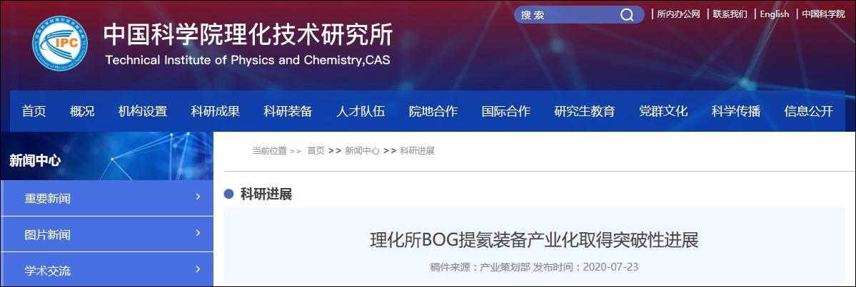 中国科学院理化技术研究所官网截图